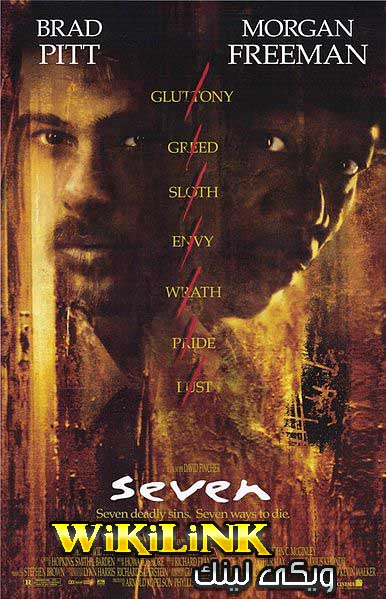 http://ggamers.persiangig.com/a/386px-Seven_movie_poster.jpg