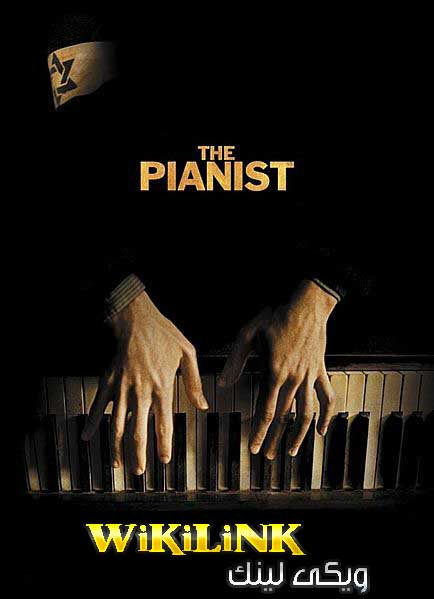 http://ggamers.persiangig.com/a/434px-ThePianistMovie.jpg