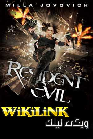 http://ggamers.persiangig.com/a/Resident_Evil-_Afterlife.jpg
