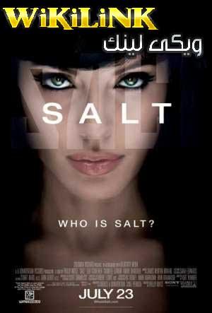 http://ggamers.persiangig.com/a/Salt_film_theatrical_poster.jpg